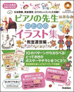 ピアノの先生のためのイラスト集/教室運営編(CD-ROM付き)