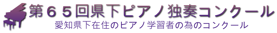 第65回県下ロゴ