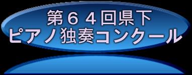 第64回県下バナー(2案)