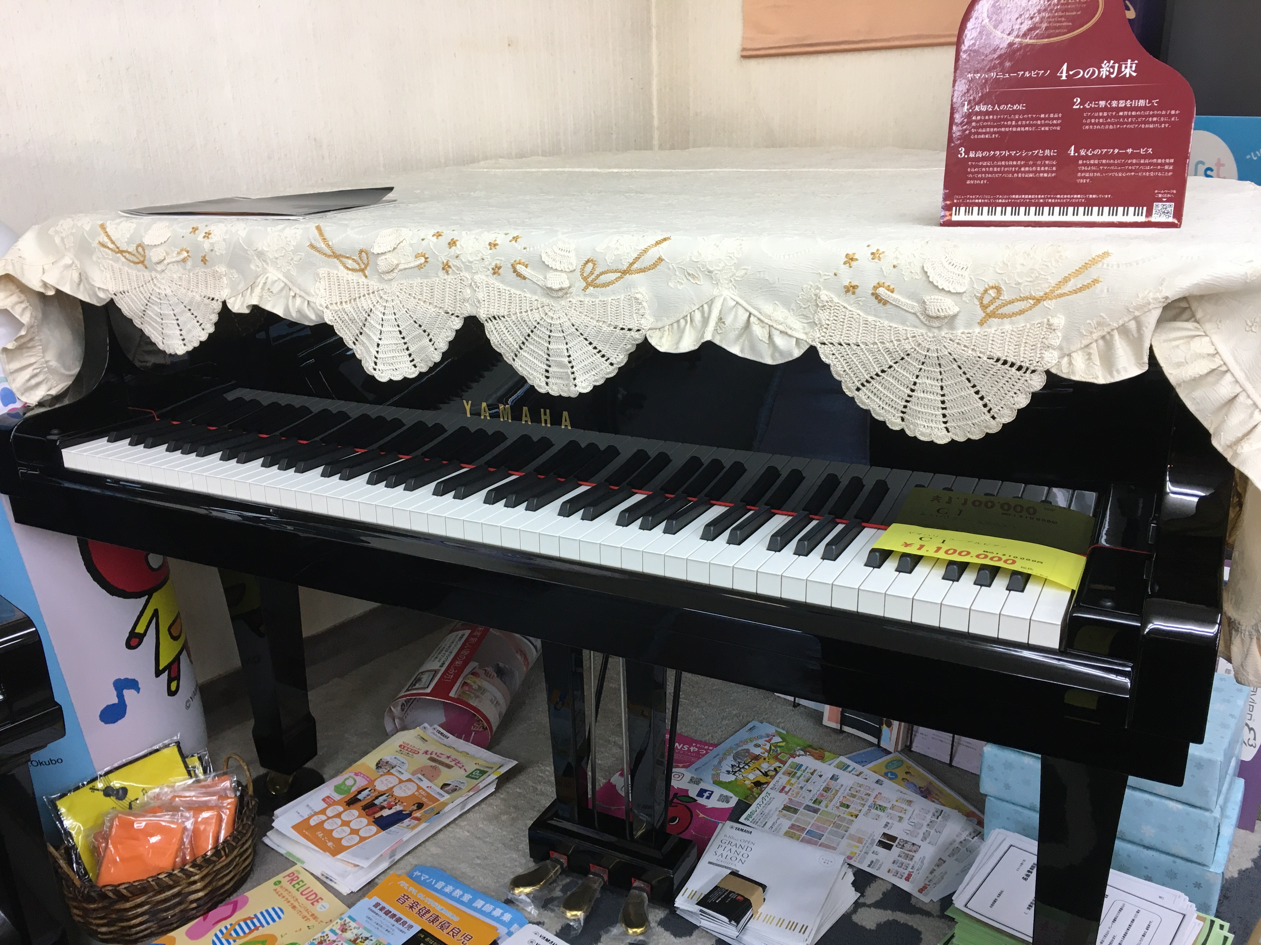リニューアルピアノ(C1)